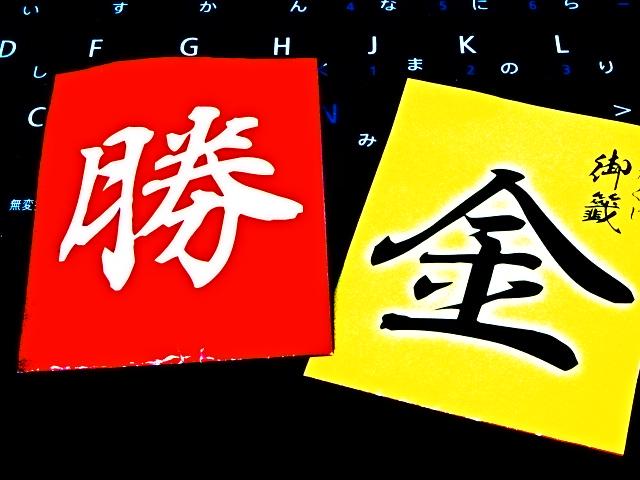 浅草橋 銀杏岡八幡神社でおみくじ。金と赤(勝)のおみくじのほうを引いてみました。
