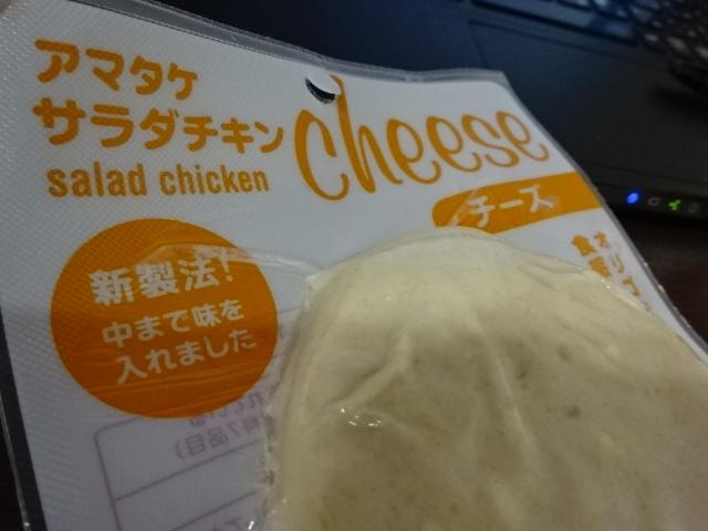 アマタケのサラダチキン チーズ 見つけたので、、夕食に。
