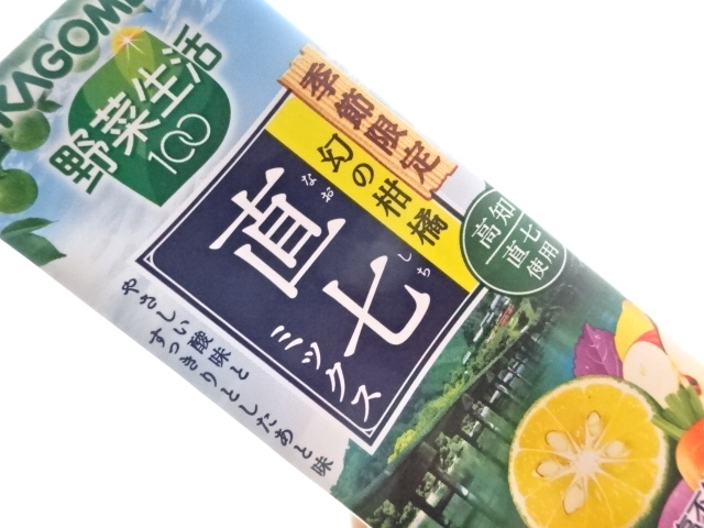 カゴメ 野菜生活100 直七ミックス 季節限定 幻の高知の蜜柑直七!
