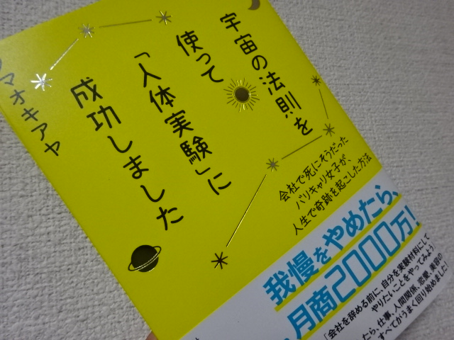 宇宙の法則を使って「人体実験」に成功しました byタマオキアヤ【簡易メモ】