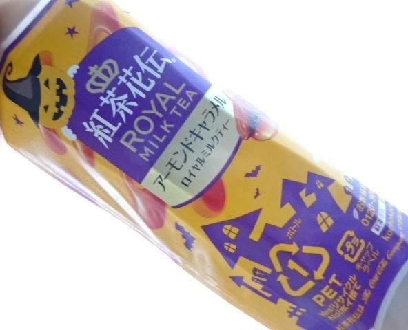 紅茶花伝 アーモンドキャラメルロイヤルミルクティー 季節限定