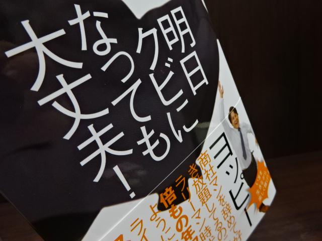 明日クビになっても大丈夫 ヨッピーさんの本。来たので読んでる。