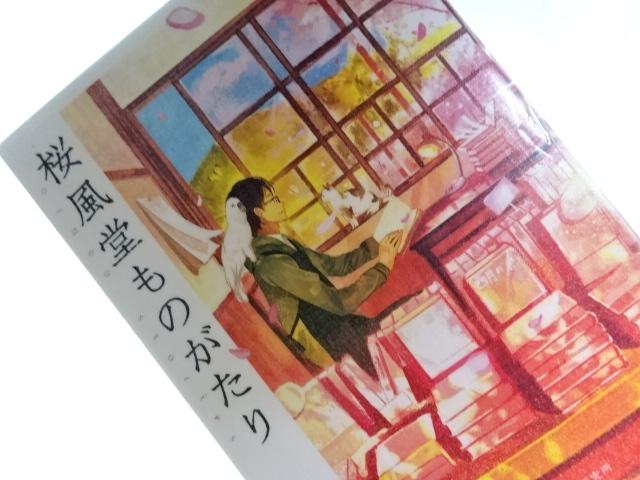 桜風堂ものがたり 村山早紀著 2017年本屋大賞5位の泣ける小説