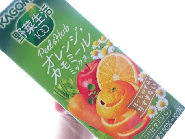 オレンジカモミール
