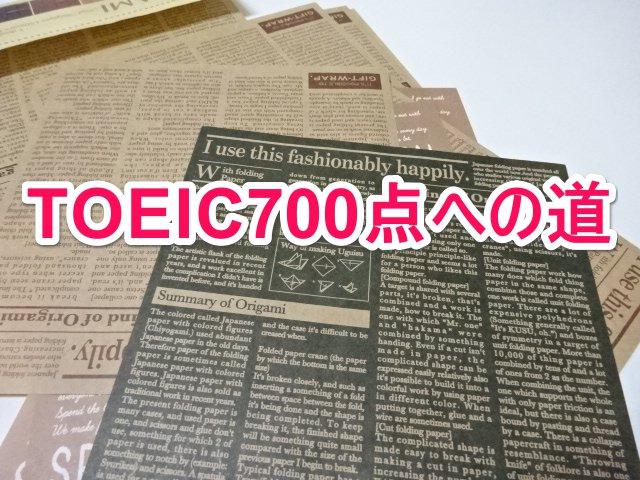TOEIC700点への道