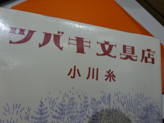 ツバキ文具店