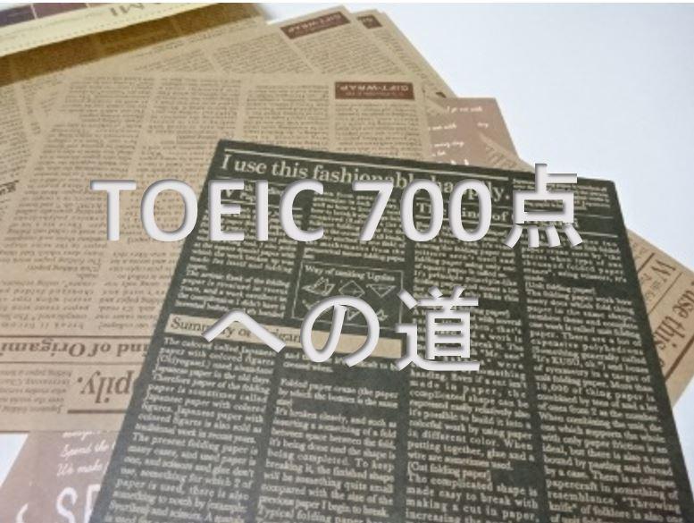 Part2と音読と【2017-12-2】TOEIC700点への道