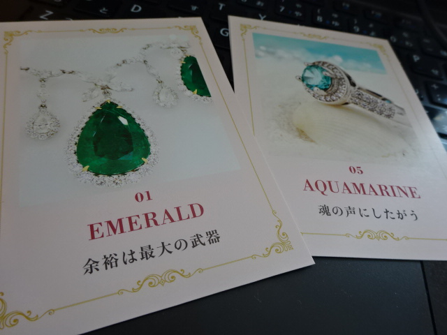 エメラルドとアクアマリン【今日のカード】(Dec 12)