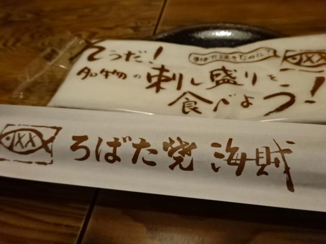 ろばた焼き 海賊でしか食べられないチーズケーキ @錦糸町 駅から2分