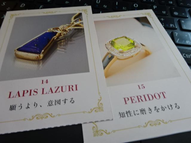 ラピスラズリとペリドット【今日のカード】(Dec 13)