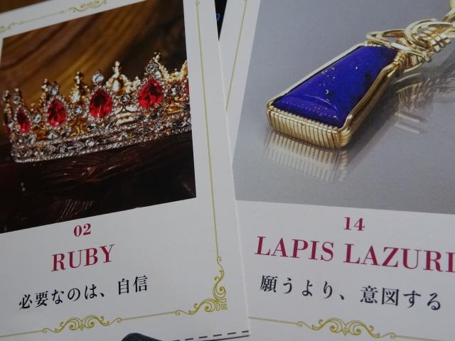 ルビーとラピスラズリ(Dec17)今日のカード
