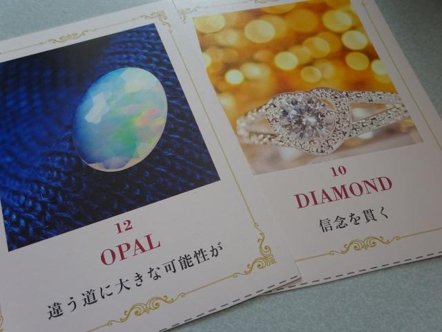 オパールとダイアモンド(Dec18)今日のカード