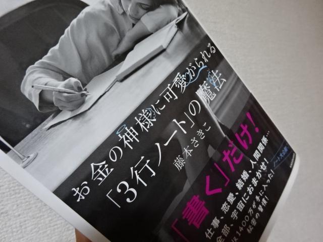 お金の神様に可愛がられる「3行ノート」の魔法 藤本さきこ著 今読んでる