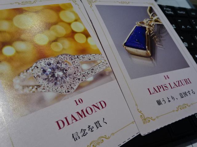 ダイヤモンドとラピスラズリ(Jan1)今日のカード
