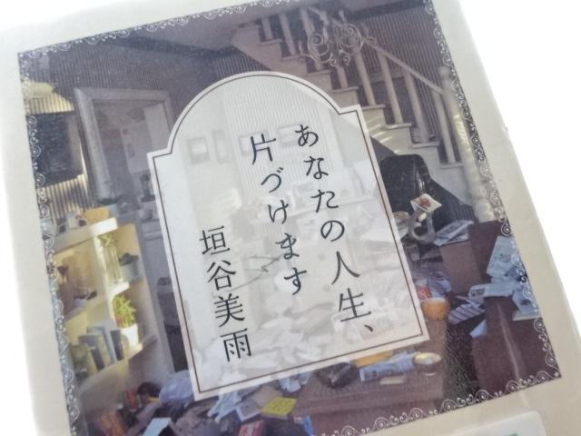 あなたの人生、片付けます 垣谷美雨 読んだ