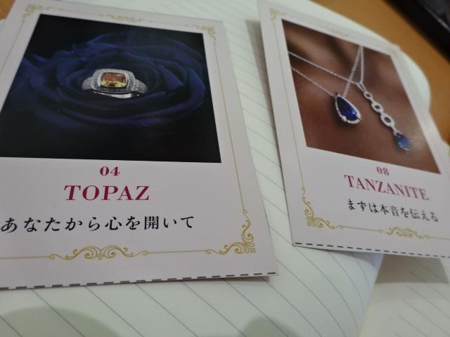 トパーズとタンザナイト(Jan13)今日のカード