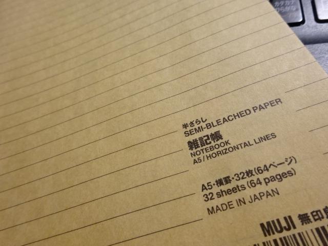半ざらし 雑記帳 無印の気軽に使えるノート 税込49円(A5サイズ)