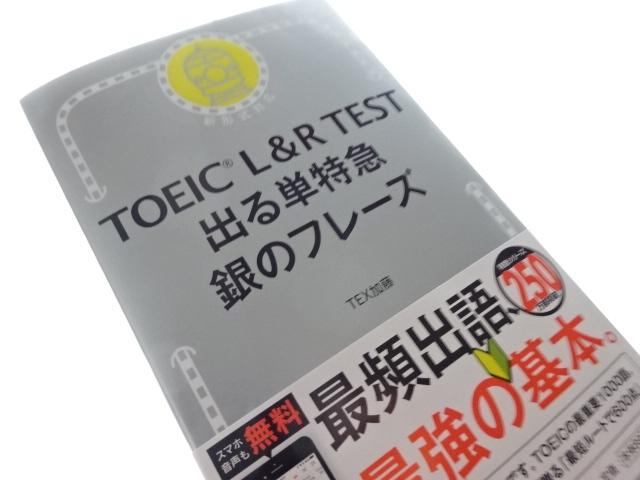 銀のフレーズ TOEICの英単語の本 わからない単語があったら危険!?