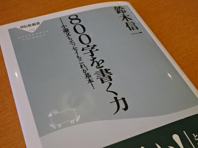 800字を書く力 鈴木信一著 小論文もエッセイもこれが基本。【今読んでます】