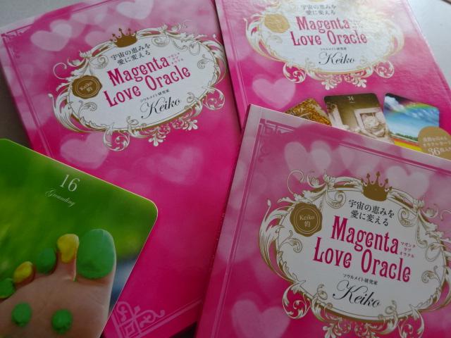 宇宙の恵みを愛に変える Keiko的マゼンタ・ラブ・オラクル By Keiko カードの絵柄に魅かれて買ってしまった。