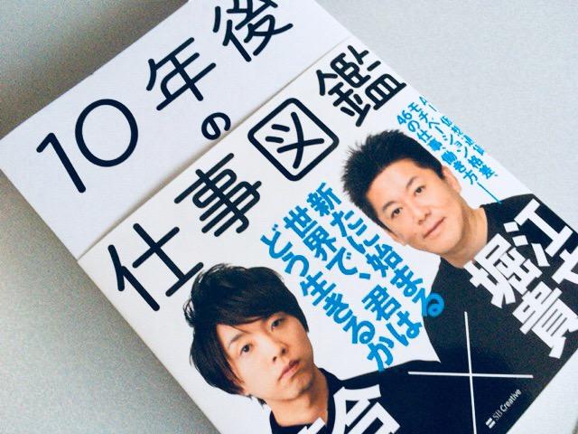 10年後の仕事図鑑 落合陽一✖堀江貴文 買った本メモ