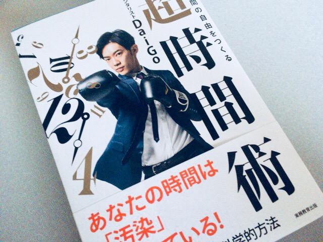 週40時間の自由を作る 超時間術 メンタリスト DaiGo著 買った本メモ