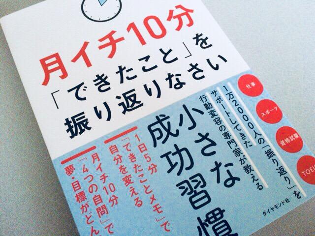 月イチ10分「できたこと」を振り返りなさい 永谷 研一著 買った本メモ