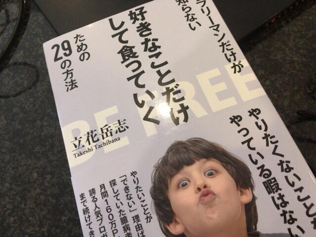 サラリーマンだけが知らない 好きなことだけして食っていくための29の方法  立花岳志著 買った本メモ