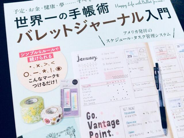 世界一の手帳術 バレットジャーナル入門 来た!読んだ!