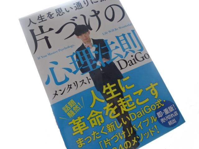人生を思い通りに操る 片づけの心理法則 ByメンタリストDaiGo 買った本メモ