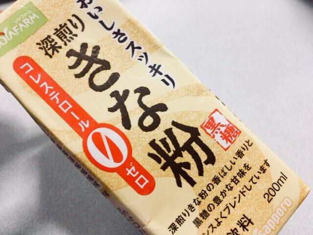 豆乳 きな粉 凍らせて食べる。
