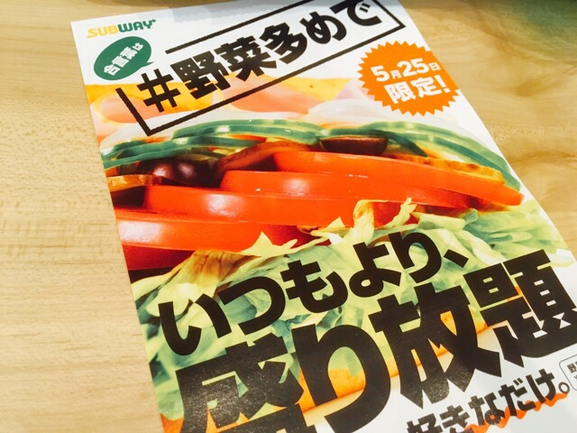 野菜多めの盛り放題 5月25日限定のサブウェイ。