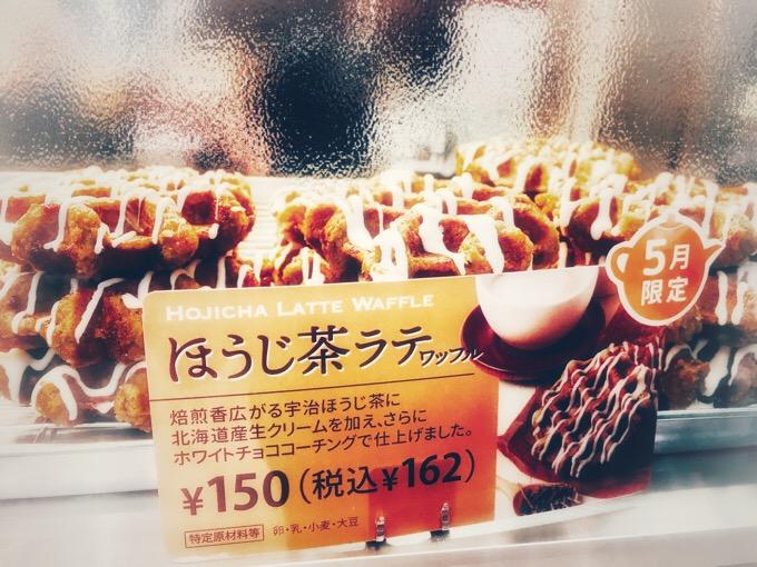 ベルギーワッフル 5月限定のほうじ茶ラテのワッフル@JR秋葉原駅店