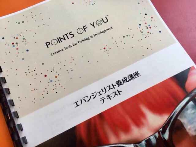 エバンジェリスト養成講座を受けています@Points of You®