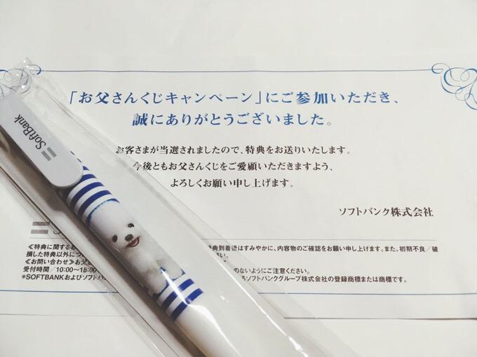ソフトバンクのお父さんクジ 当たった。今回は、ペン!