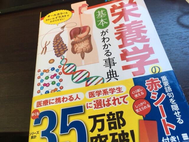 カラー図解 栄養学の基本がわかる事典 川島由起子監修 @分子栄養学認定試験に向けて勉強中。【書評】