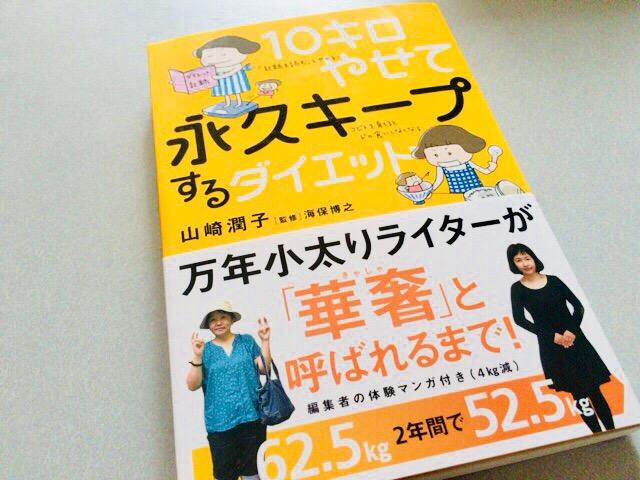 10キロやせて永久キープするダイエット 山崎潤子著 読んだ