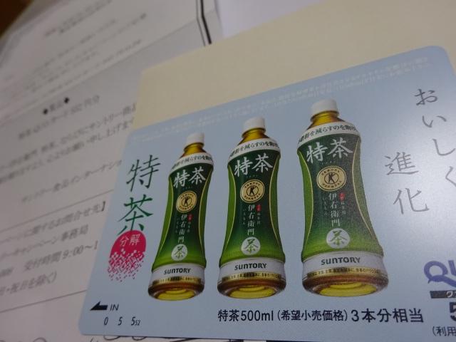 伊右衛門 特茶のクオカードに当たった。クオカード552円分。