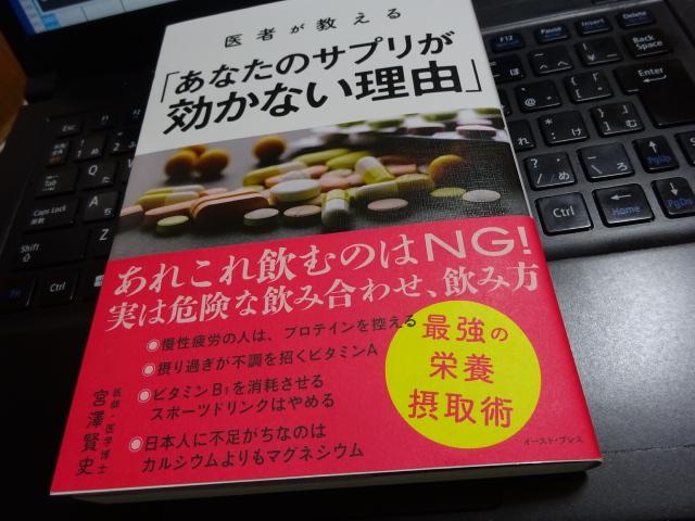 医者が教える「あなたのサプリが効かない理由」 宮澤賢史著 サインまでして貰った!