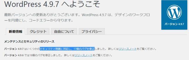 WordPress4.9.7 jaのアップデートが来ている。更新済み。