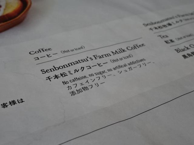 千本松コーヒー