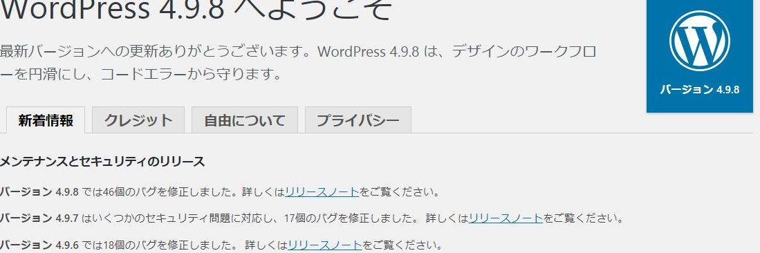 Ver4.9.8Update