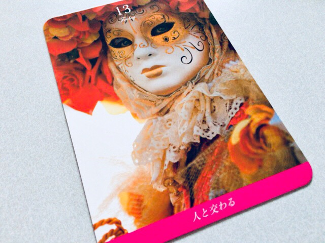 社交性を促すカードが出た@マゼンタラブオラクル
