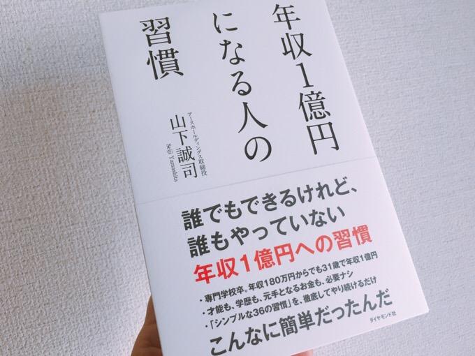 年収1億円になる人の習慣 山下 誠司著 今までの常識とは違うお話が満載でした。