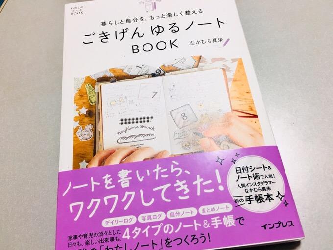 暮らしと自分を、もっと楽しく整える ごきげんゆるノートBOOK なかむら真朱著 すんごい本だった。
