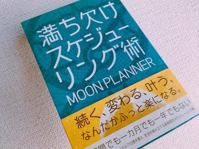 満ち欠けスケジューリング術 MOON PLANNER著 月のリズムで計画するスケジュール法 深いわ!