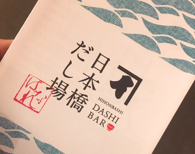 日本橋だし場(Bar) 出汁専門の立ち飲みでデート。お出汁の不思議さ体験。
