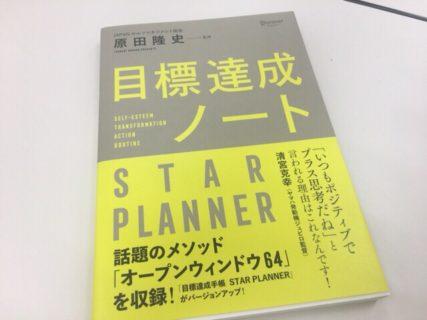 目標達成ノート STAR PLANNER オープンウィンドウ64のシートもついている。原田隆史氏の作った手帳がすごくいい。