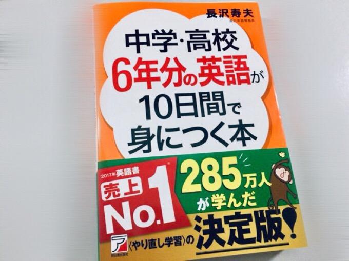 中学・高校6年分の英語が10日間で身につく本 長沢寿夫著 を買ってしまった。
