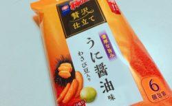 柿の種 贅沢仕立て うに醤油味 いつもよりも濃厚な柿の種